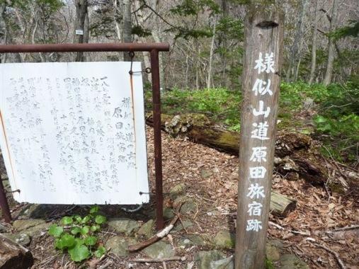 原田旅館跡