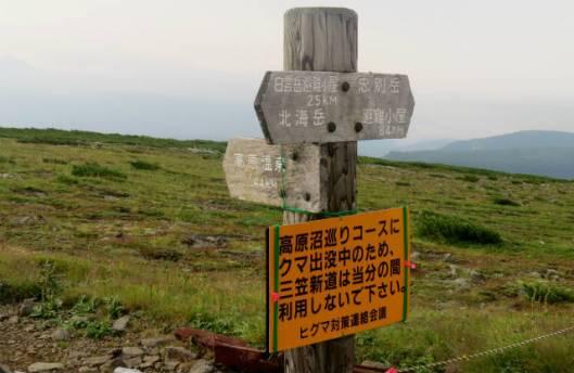 s2013-08-08 白雲避難小屋~高根が原~忠別岳 078標識50分かかった