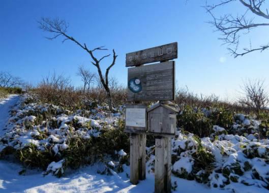 2013-11-30 摩周湖と藻琴山 001