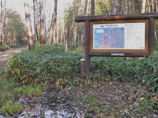 ユニ石狩と糠平の紅葉 2014-10-05 001