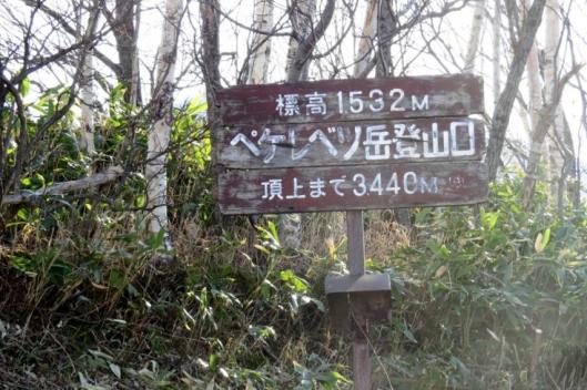 ペケレベツ岳 2014-10-26 034