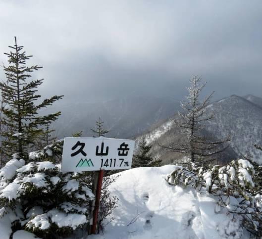 久山岳 2014-11-16 036