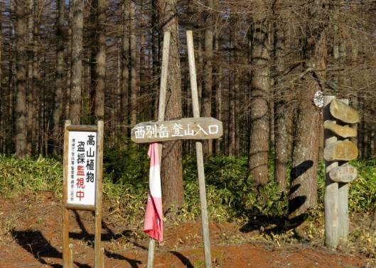 西別岳 2014-11-29 003 - コピー