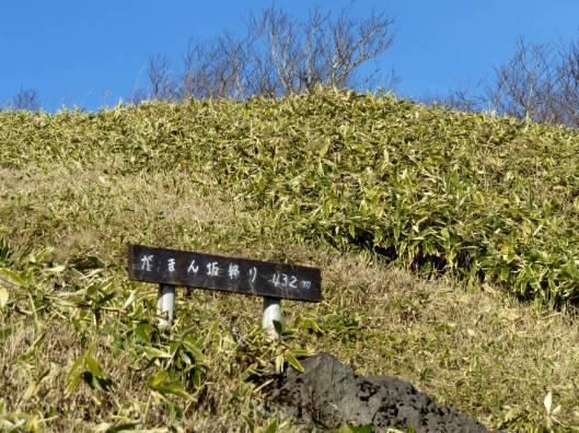 西別岳 2014-11-29 019 - コピー