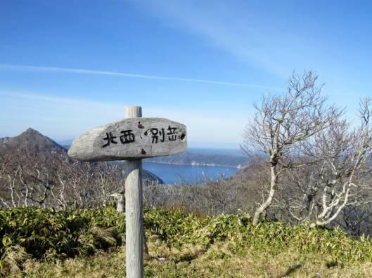 西別岳 2014-11-29 069