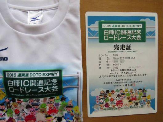 白糠マラソン 2015-04-25 003a
