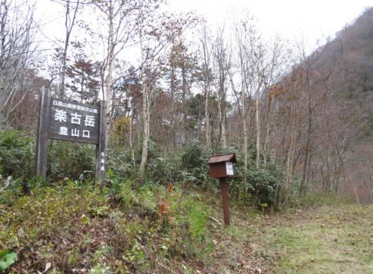 楽古岳 2015-10-18 076